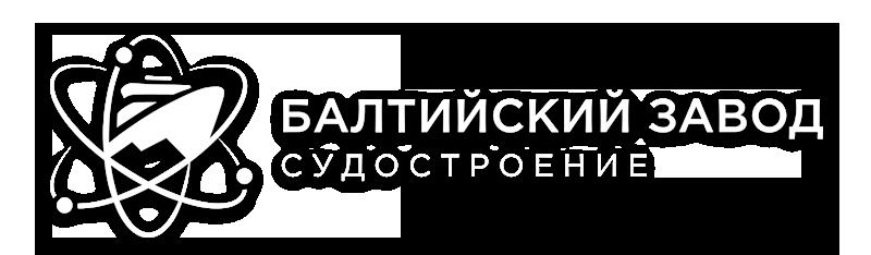ООО «Балтийский завод - Судостроение»