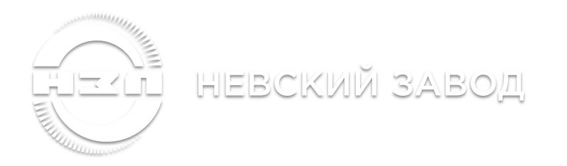 ЗАО «НЕВСКИЙ ЗАВОД»