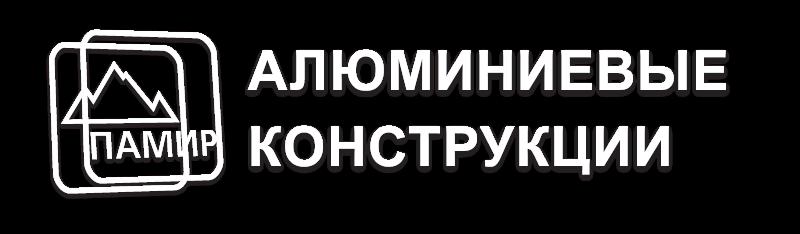 """ООО """"АЛЮМИНИЕВЫЕ КОНСТРУКЦИИ"""""""