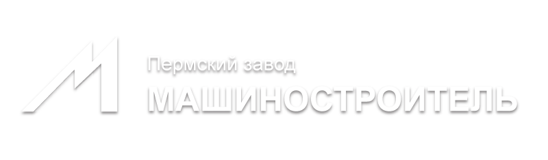 Пермский завод «Машиностроитель»