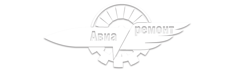 АО «Авиаремонт»