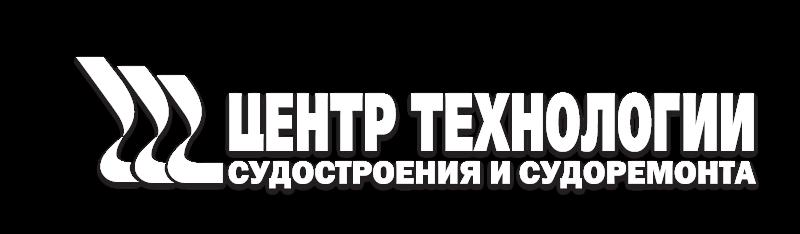 """АО """"Центр технологиии судостроения и судоремонта"""" ОАО """"ЦТСС"""""""